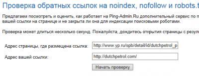 Найти сайты с открытыми ссылками для индексации.